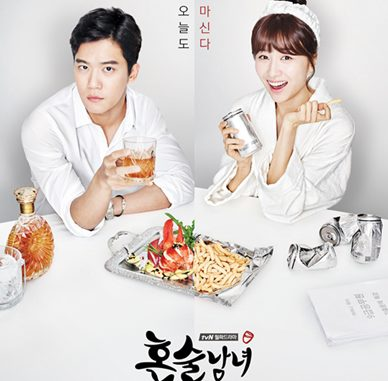 Profile Drama: Drinking Solo (literal title) Revised romanization: Honsoolnamnyeo Hangul: 혼술남녀 Director: Choi Kyoo-Sik Writer: Myung Soo-Hyun Network: tvN Episodes: 16 Release Date: September 5 - October 25, 2016 Runtime: Mondays & Tuesdays 23:00 Language: Korean Country: South Korea Plot Background of the drama is set around a private institute for people preparing for their civil service examinations in Noryangjin, Seoul, South Korea. Story depicts people drinking alcohol alone for different reasons and the romance between Jung-Suk (Ha Seok-Jin) and Shin-Ib (Park Ha-Sun). Jung-Suk is an arrogant, but popular instructor and Shin-Ib is a rookie instructor. She struggles to survive in the private institute